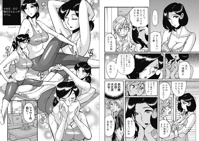 【エロマンガ】ニンフォママン 18【アニメ】のエロ画像 No.3