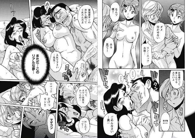 【エロマンガ】ニンフォママン 18|二次元エロ漫画アーカイブ