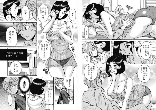 【エロマンガ】ニンフォママン 18【アニメ】のエロ画像 No.2