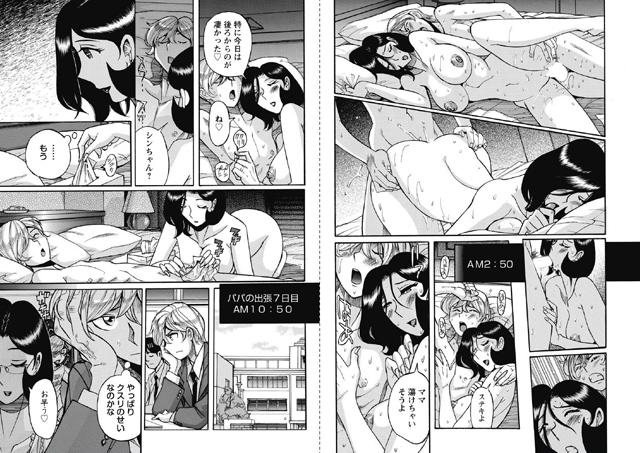 【エロマンガ】ニンフォママン 19|二次元エロ漫画アーカイブ