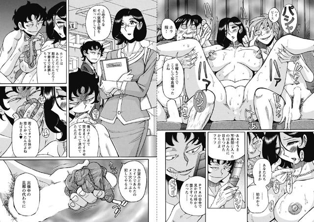 【エロマンガ】ニンフォママン 23|二次元エロ漫画アーカイブ
