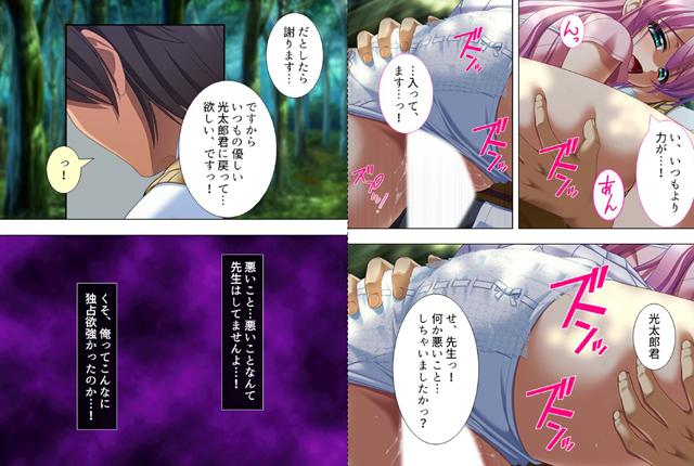 女教師チケット 【第4巻】【新作】