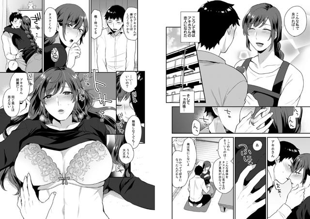 【エロマンガ】欲しがりな彼女♂ 1|二次元エロ漫画アーカイブ