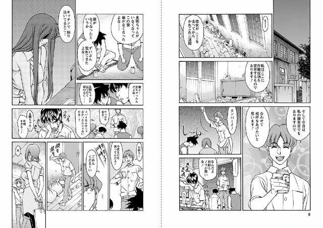 みあき・ひたむき 【2】【新作】