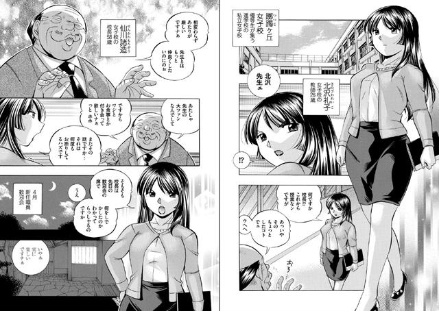 女教師礼子 〜催淫調教室〜【新作】【スマホ対応】