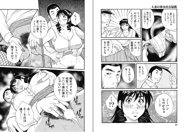 【エロマンガ】人妻柔肌日記 抱き締めてあげる【アニメ】のエロ画像 No.2