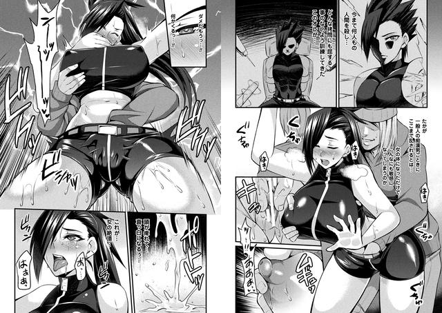 二次元コミックマガジン 性転換した俺が痴漢されてメスイキ絶頂!Vol.1【新作】