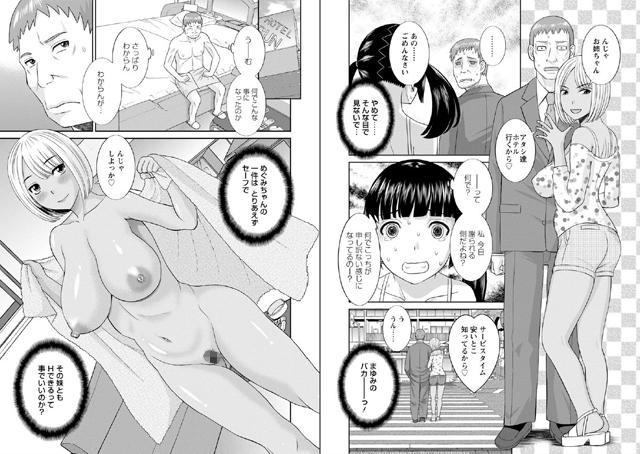 めぐみさんは息子の彼女【新作】【スマホ対応】