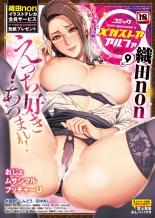 【エロマンガ】コミックメガストアα 2017年9月号のエロ画像1枚目