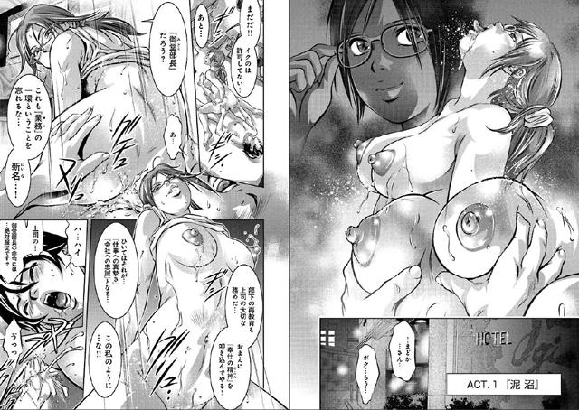 性悪女を服従させる方法【新作】【スマホ対応】