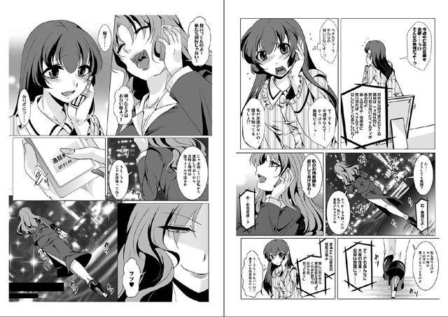 親ニ言エナイ秘密ノアルバイト【新作】【スマホ対応】
