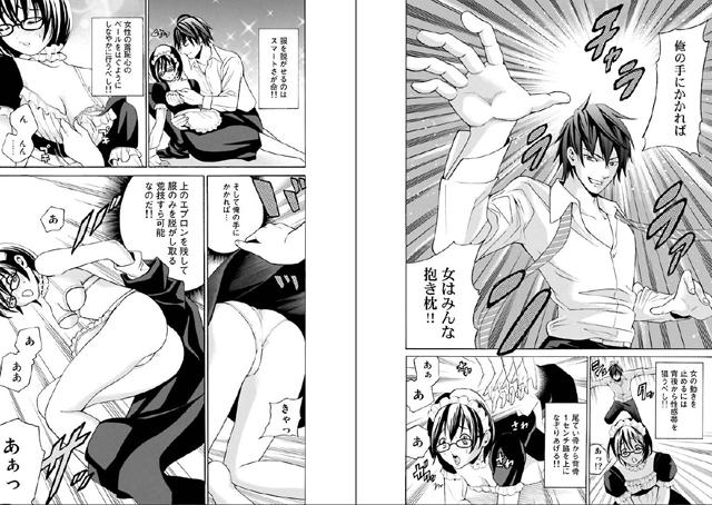 【エロマンガ】絶頂マエストロ 〜48のイカセ技〜|二次元エロ漫画アーカイブ
