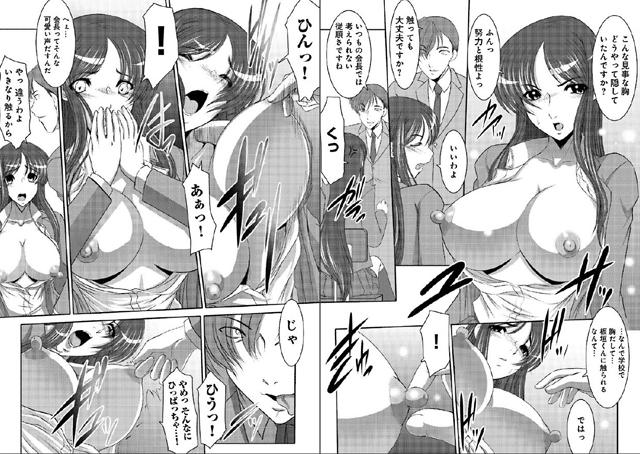 【エロマンガ】イジられパイもみ生徒会 (他)|二次元エロ漫画アーカイブ