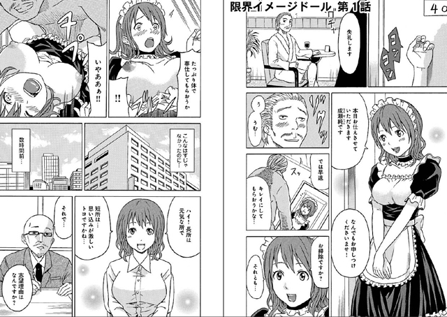 ハケンの不覚(他)【新作】【スマホ対応】
