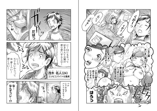 童貞カウンセリング 〜ヴァージン天使きすかの性サポート〜【新作】【スマホ対応】