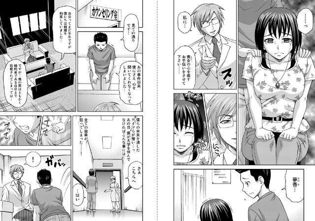 ドクター麗のヤれる診察室【新作】【スマホ対応】