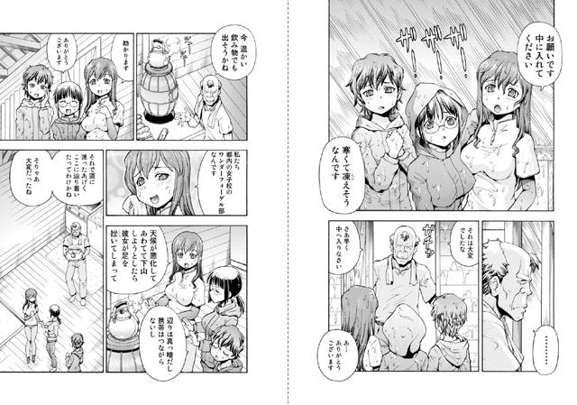 【エロマンガ】孕ませ山 〜生徒といっしょにナマ本番〜【アニメ】のエロ画像 No.3