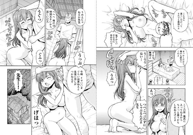 【エロマンガ】孕ませ山 〜生徒といっしょにナマ本番〜|二次元エロ漫画アーカイブ