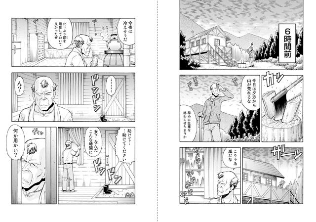 【エロマンガ】孕ませ山 〜生徒といっしょにナマ本番〜【アニメ】のエロ画像 No.2