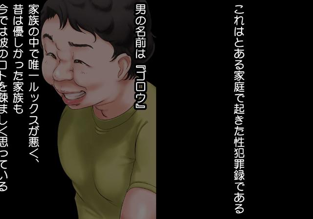 【エロマンガ】キモオタ長男の絶対命令── 〜おまえら全員、俺のオモチャ!〜 1【アニメ】のエロ画像 No.1