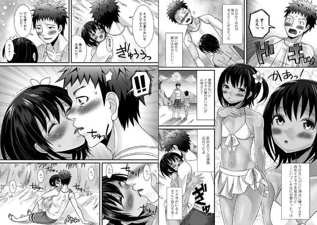 月刊Web男の娘・れくしょんッ!S 【Vol.16】【新作】【スマホ対応】