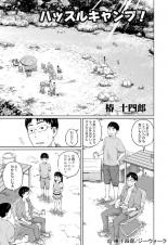 【エロマンガ】ハッスルキャンプ!のエロ画像1枚目