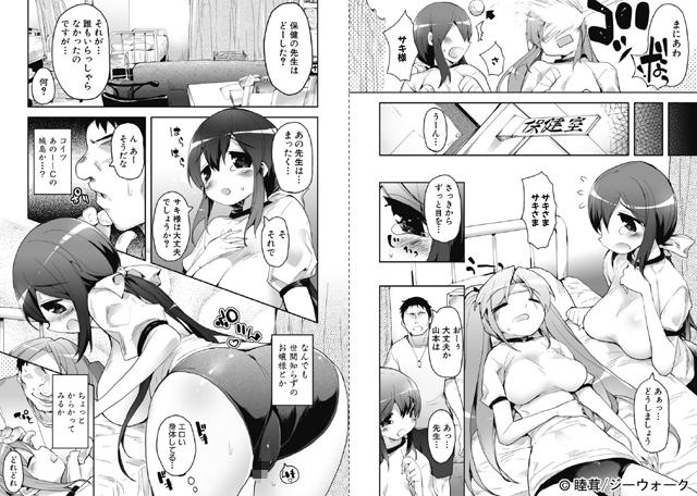 【エロマンガ】よつちち 2話|二次元エロ漫画アーカイブ