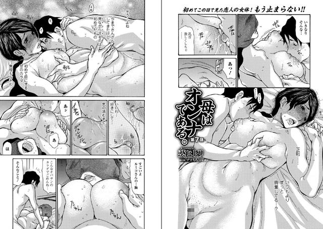 Webコミックトウテツ 【Vol.19】【新作】【スマホ対応】