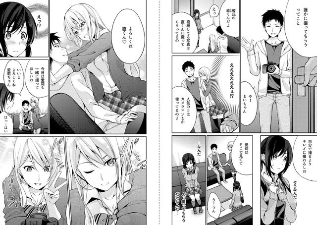【エロマンガ】危ないアルバイト!濡れちゃうヌードモデル 4【アニメ】のエロ画像 No.3