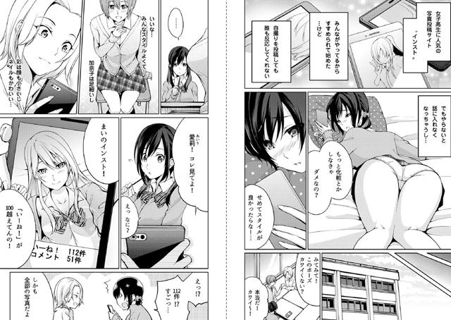 【エロマンガ】危ないアルバイト!濡れちゃうヌードモデル 4|二次元エロ漫画アーカイブ