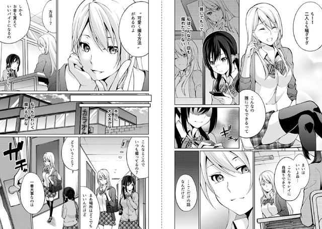 【エロマンガ】危ないアルバイト!濡れちゃうヌードモデル 4【アニメ】のエロ画像 No.2