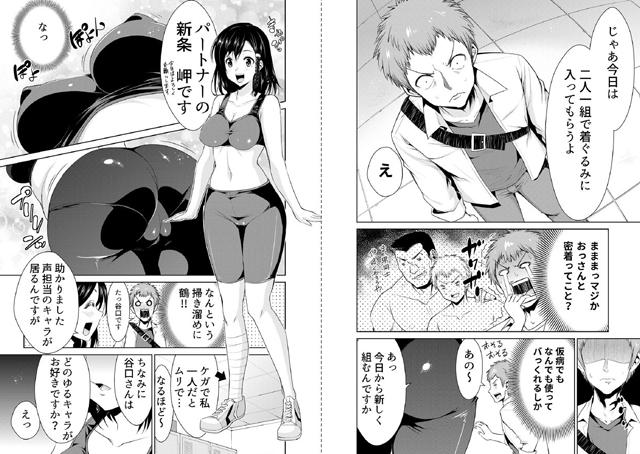 【エロマンガ】きぐるみインモラル 〜ナカはダメッ!!〜 1【アニメ】のエロ画像 No.1
