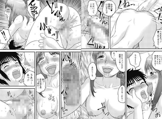 【エロマンガ】家族性教育|二次元エロ漫画アーカイブ