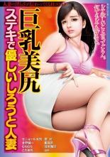 エロ漫画、巨乳美尻ステキで優しいしろうと人妻の表紙画像