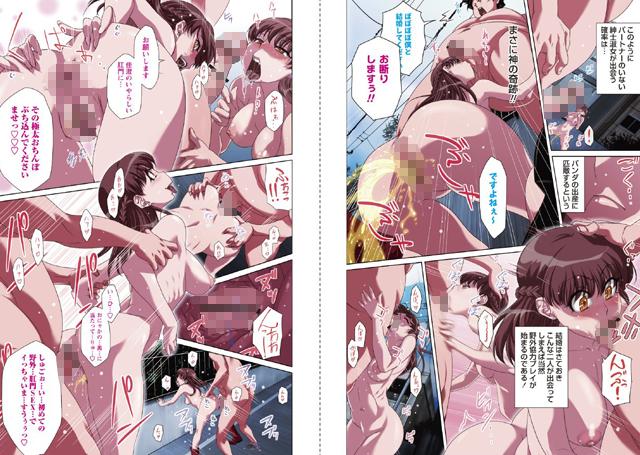 【エロマンガ】そとハメっ! 彼女は野外露出系ヘンタイ|二次元エロ漫画アーカイブ