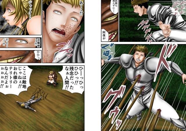 【エロマンガ】異種姦交配 〜苗床にされた女戦士〜 フルカラー  3【アニメ】のエロ画像 No.2