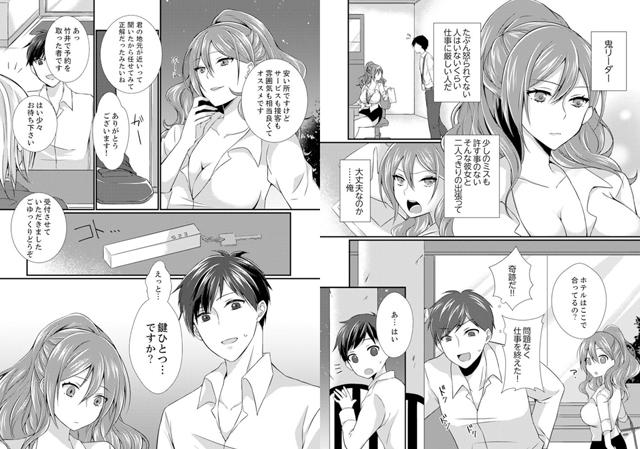 【エロマンガ】出張先のビジホが同室!? 〜ダブルベッドで女上司と泥酔SEX 1|二次元エロ漫画アーカイブ
