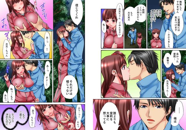 【エロマンガ】セックス飼育は放課後に。〜俺の大切な妹を壊れるまで… 4【アニメ】のエロ画像 No.3