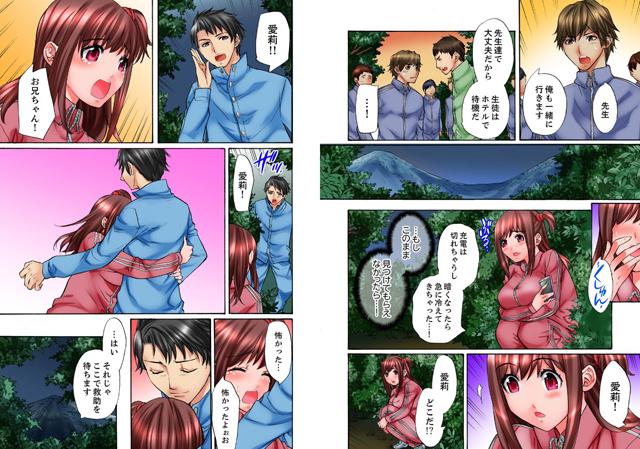 【エロマンガ】セックス飼育は放課後に。〜俺の大切な妹を壊れるまで… 4【アニメ】のエロ画像 No.2