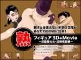 熟フィギュア3D+Movie〜武器屋の女・近親相姦編〜