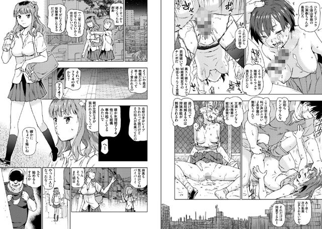 氷河期世代処女おかし隊らちっくす!!【新作】【スマホ対応】