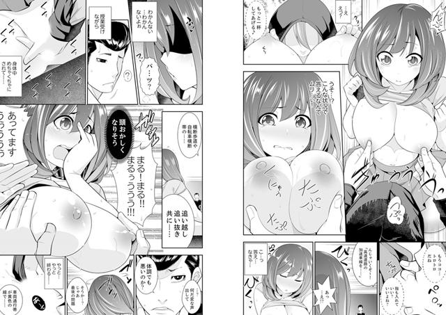 【エロマンガ】ヤリ捨て免許合宿 〜14泊15日、セックスまみれの女子大生 2【アニメ】のエロ画像 No.1