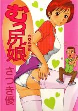 エロ漫画、むっ尻娘の表紙画像