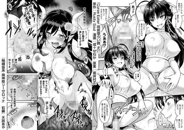 敗北乙女エクスタシーVol.3【新作】【スマホ対応】