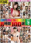 CRYSTAL THE BEST 8時間100選 2017 冬