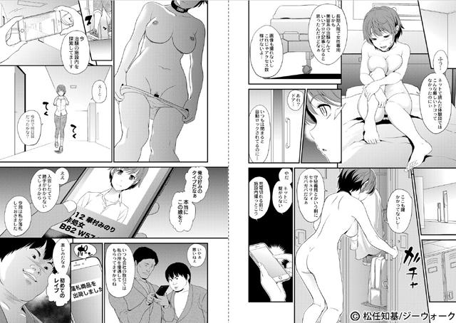 治験女・淫姦オークション!? 【5話】【新作】【スマホ対応】
