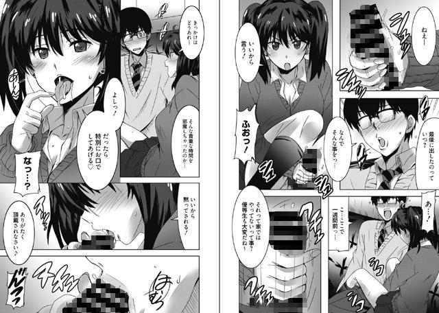 web漫画ばんがいち 【Vol.017】【新作】【スマホ対応】