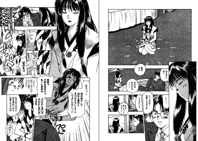 霊能探偵ミコ 【第1巻】【新作】【スマホ対応】