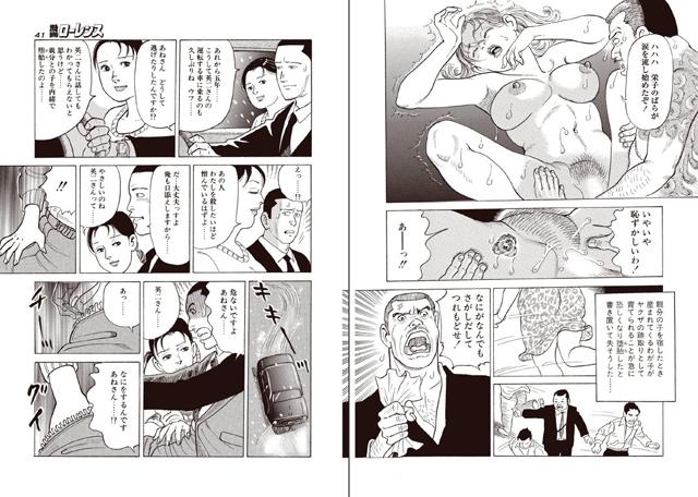 漫画ローレンス 2018年1月号【新作】【スマホ対応】