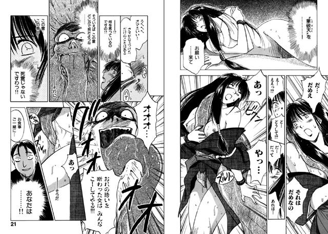 霊能探偵ミコ 【第4巻】【新作】【スマホ対応】